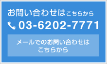お問い合せはこちらから03-6202-7771